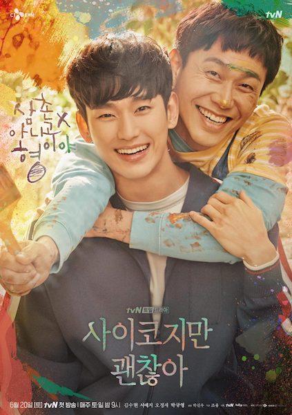 ความสัมพันธ์ระหว่างตัวละครมุนคังแทและมุนซังแท